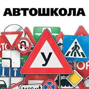 Автошколы Атяшево