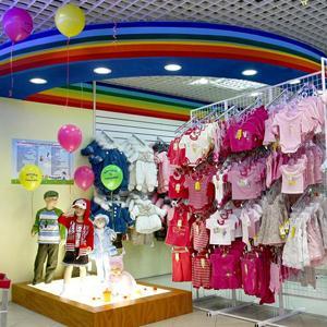 Детские магазины Атяшево