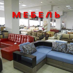 Магазины мебели Атяшево