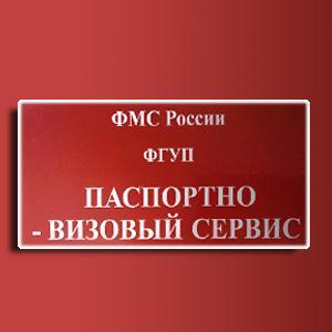 Паспортно-визовые службы Атяшево