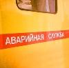 Аварийные службы в Атяшево