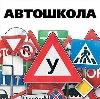 Автошколы в Атяшево