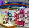 Детские магазины в Атяшево