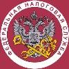 Налоговые инспекции, службы в Атяшево