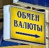 Обмен валют в Атяшево