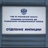 Отделения полиции в Атяшево