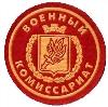 Военкоматы, комиссариаты в Атяшево