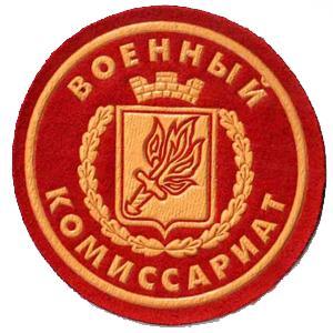 Военкоматы, комиссариаты Атяшево